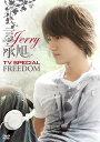 【送料無料選択可!】【初回仕様あり!】Jerry TV Special「FREEDOM」 / ジェリー・イェン (言承旭)