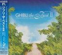 【送料無料選択可!】【試聴できます!】ジブリ・ザ・ベストII / オムニバス