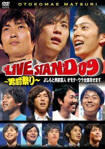 【送料無料選択可!】YOSHIMOTO presents LIVE STAND 09 〜男前祭り〜よしもと男前芸人 オモテ...