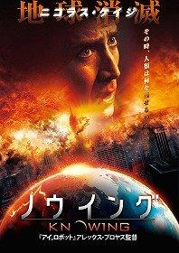 【送料無料選択可!】ノウイング [Blu-ray] / 洋画
