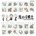 光の4戦士 -ファイナルファンタジー外伝- オリジナル・サウンドトラック / ゲーム・ミュージック