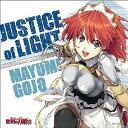 【送料無料選択可!】聖剣の刀鍛冶(ブラックスミス) オープニングテーマ: JUSTICE of LIGHT / 五條真由美