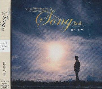 ココロネ Song 2nd / 田中公平