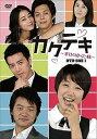 【送料無料選択可!】カクテキ 〜幸せのかくし味〜 DVD-BOX I / TVドラマ