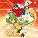 【送料無料選択可!】ANIME HOUSE PROJECT~神曲selection~ Vol.2 / アニメ