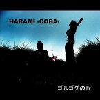 ゴルゴダの丘 / HARAMI -COBA-