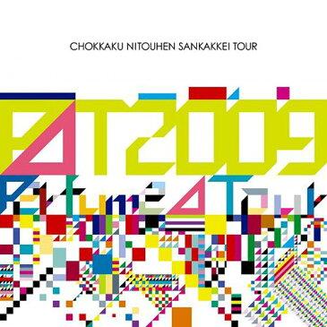 Perfume Second Tour 2009 『直角二等辺三角形TOUR』 / Perfume
