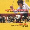 【送料無料選択可!】【試聴できます!】LET'S GO CHEERFUL!「歩け!歩け!」 / 西村友 (指揮)