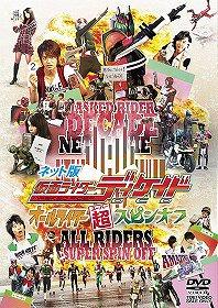 Kamen Rider decade episode 1 ()