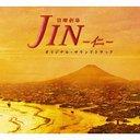 【送料無料選択可!】TBS系 日曜劇場「JIN-仁-」オリジナル・サウンドトラック / TVサントラ