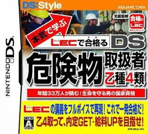 【送料無料選択可!】本気で学ぶLECで合格る DS危険物取扱者乙種4類 [NDS] / ゲーム