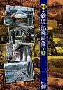 【送料無料選択可!】発掘! 鉄道記録映像 4 / 鉄道