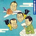 笑う全日空寄席 1 / 立川志の輔、昭和のいる・こいる、三遊亭遊雀