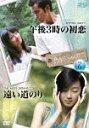 珠玉のアジアン・ライブラリー vol.6『午後3時の初恋』×『遠い道のり』 / 洋画