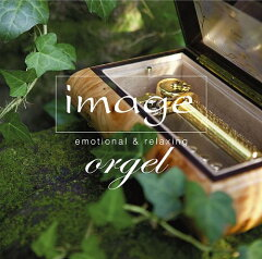 image orgel emotional & relaxing / オルゴール