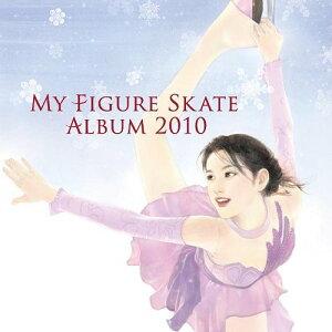 【送料無料選択可!】【試聴できます!】マイ・フィギュアスケート・アルバム 2010 / クラシッ...