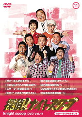 【送料無料選択可!】探偵!ナイトスクープ DVD Vol.11 「ガオーさんが来るぞ!」編 / バラエティ