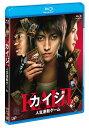 カイジ 人生逆転ゲーム [Blu-ray+DVD] / 邦画
