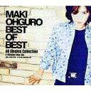 大黒摩季 BEST OF BEST-all singles collection- / 大黒摩季