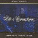 URBAN NIGHT TO SHINE CALMLY / SUZUKI HIROMI'S Blue Symphony