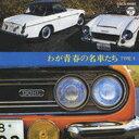 【送料無料選択可!】【試聴できます!】わが青春の名車たち Type1 [オンデマンドCD] / 趣味教養