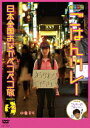 ノブナガ ごはんリレー日本全国おなかペコペコ旅 SEASON2 / 小泉エリ