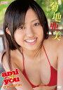 【送料無料選択可!】アイドル・ワン ami4you 〜菊池じゃないよ、菊地だよ。 / 菊地亜美