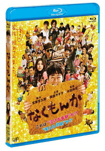【送料無料選択可!】なくもんか [Blu-ray+DVD] / 邦画