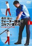 桑田泉のクォーター理論でゴルフが変わる Vol.1 / スポーツ