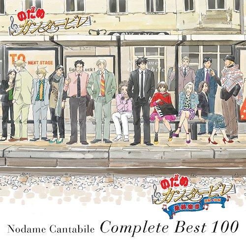 のだめカンタービレ コンプリート BEST 100[CD] [通常盤] / のだめカンタービレ