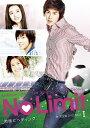 【送料無料選択可!】No Limit ~地面にヘディング~ 完全版 DVD BOX I / TVドラマ