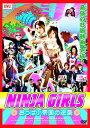 DVD『NINJA GIRLS~おっぱい帝国の逆襲~』