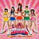 【送料無料選択可!】パンティーストッキング〜! [CD+DVD] / 美脚戦隊スレンダー