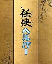 【送料無料選択可!】任侠ヘルパー DVD-BOX / TVドラマ