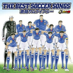 【送料無料選択可!】キャプテン翼30周年記念 THE BEST SOCCER SONGS 激闘サムライブルー / オ...