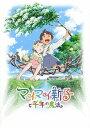 【送料無料選択可!】マイマイ新子と千年の魔法 / アニメ
