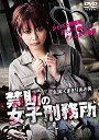 【送料無料選択可!】禁断の女子刑務所 / オリジナルV