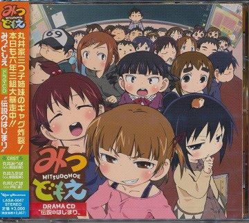 """【送料無料選択可!】【試聴できます!】みつどもえ DRAMA CD""""伝説のはじまり"""" / ドラマCD"""