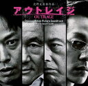 映画「アウトレイジ」オリジナル・サウンドトラック / サントラ (音楽: 鈴木慶一)