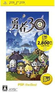 【送料無料選択可!】勇者30 PSP the Best [PSP] / ゲーム