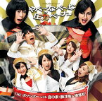 やべ〜なべ〜な 圧力ベ〜ナ〜 [CD+DVD] / THE ポッシボー with 音の素 (藤井隆&椿鬼奴)