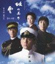 NHK スペシャルドラマ 坂の上の雲 5 留学生 [Blu-ray] / TVドラマ
