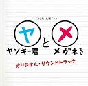 「ヤンキー君とメガネちゃん」オリジナル・サウンドトラ...