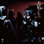 翻弄[CD] / 大佑と黒の隠者達