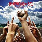 熱闘甲子園のうた〜夏の高校野球応援ソング[CD] / オムニバス