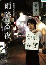 麒麟川島単独ライブ 雨降る夜〜THE BEST〜[DVD] / 川島明 (麒麟)