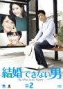 【送料無料選択可!】結婚できない男 DVD-BOX 2 / TVドラマ