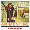 【送料無料選択可!】【試聴できます!】アニメンティーヌ〜Bossa Du Anime〜 / クレモンティーヌ