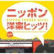 ニッポン洋楽ヒッツ! ORICON洋楽ヒット・チャート・コンピレーション 1968-1979 / オムニバス