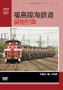 福島臨海鉄道 貨物列車[DVD] / 鉄道